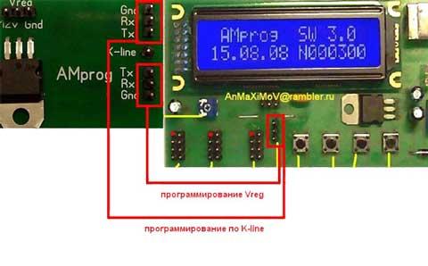 Программатор одометров amprog схема своими руками 76